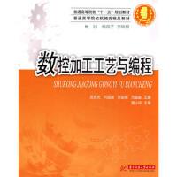 【二手旧书8成新】数控加工工艺与编程 吴晓光 等 9787560959320