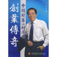【二手旧书8成新】中国村村民的创业传奇 龙景 9787304041434