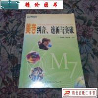 【二手9成新】美音纠音、透析与突破 (无盘) /邱政政、郑咏滟