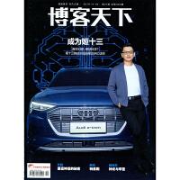博客天下2019年21期 期刊杂志