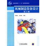 """机械制造装备设计 (第3版)(普通高等教育""""十一五""""国家级规划教材)"""