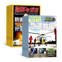 探索奥秘加探索与发现杂志组合 全年订阅 2019年10月起订 少儿兴趣阅读期刊书籍 杂志铺