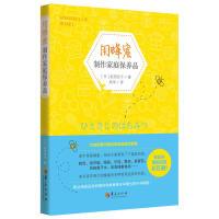 用蜂蜜制作家庭保养品 前田京子 介绍了蜂蜜的各种新用途及药效 蜂蜜可以制作软膏 创可贴 眼药 牙膏 蜂产品加工与应用