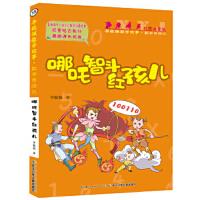 彩图注音版李毓佩数学故事・数学西游记系列:哪吒智斗红孩儿