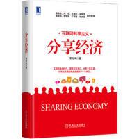 【二手书9成新】 分享经济 李光斗 机械工业出版社 9787111521495