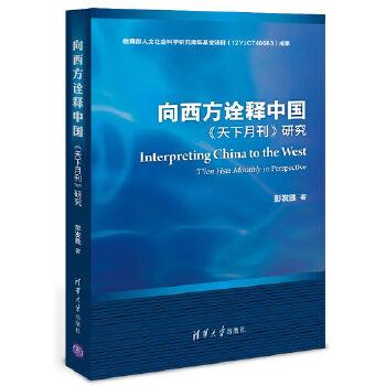 向西方诠释中国 《天下月刊》研究 向西方诠释中国 《天下月刊》研究
