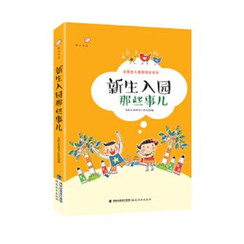 新生入园那些事儿(全国幼儿教师培训用书)<梦山书系>