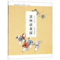 母婴护理丛书-苏州话童谣