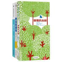 最美地球绘本系列(全3册)