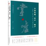 中国电视:掌声・嘘声――2011―2017年度经典案例