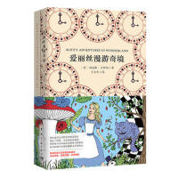 爱丽丝漫游奇境 软精装 珍藏版(买中文版送英文版)