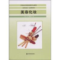 【二手旧书8成新】:美容化妆(美容美发专业 杨光,郭秋彤 9787040072006