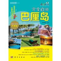 完全自游巴厘岛(全彩)(最新最全面的自助旅游手册)