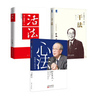 稻盛和夫经典作品:干法+活法+心法(精装) 套装共3册