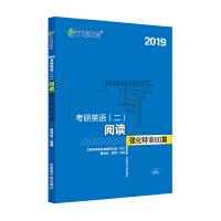 文都教育 谭剑波 李群 2019考研英语二 阅读强化特训60篇