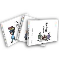 世界经典漫画集(套装共三册)