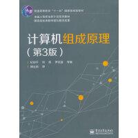 【二手书9成新】 计算机组成原理(第3版) 纪禄平 电子工业出版社 9787121234712