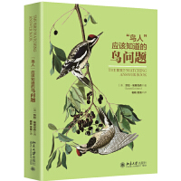 """""""鸟人""""应该知道的鸟问题 北京大学出版社"""