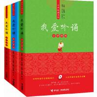 亲近母语中华吟诵系列 我爱吟诵(全三册,配吟诵光盘)
