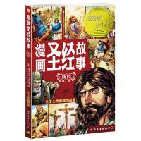 漫画圣经故事――新约