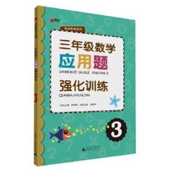三年级数学应用题强化训练-3( 货号:754955646)
