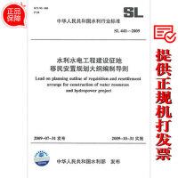 SL441-09水利水电工程建设征地移民安置规划大纲编制导则
