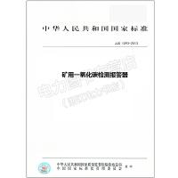JJG 1093-2013 矿用一氧化碳检测报警器
