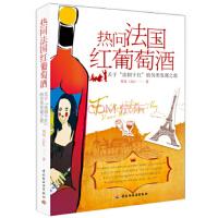 【二手旧书8成新】热问法国红葡萄酒:关于法国干红的另类发现之旅 刘佳 9787501988235