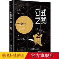 文津奖获奖图书 公式之美 中国好书 北京大学出版社