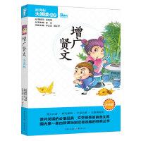 增广贤文 彩绘注音版 新课标大阅读丛书(天下图书)