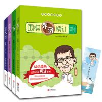 葛道场围棋布局精训(套装共4册)