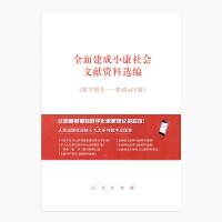 【人民出版社】全面建成小康社会文献资料选编(数字图书-移动APP版)