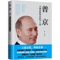 【二手旧书8成新】普京:为俄罗斯而生的人迷 黄超 9787516806098