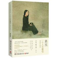 【新书店正版】一个人不要怕:升级版 素黑 9787540455408 湖南文艺出版社