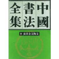 【二手书旧书95成新】 中国书法全集 第9卷 刘正成   荣宝斋出版社