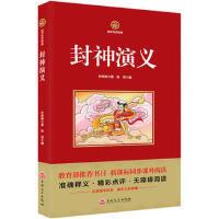 封神演义 新课标必读 国学经典系列 注释译文无障碍阅读