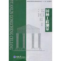 【二手旧书8成新】园林工程测量 谷达华 9787562457183