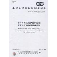 家用和类似用途电器的安全 商用电动洗碗机的特殊要求