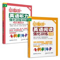 周计划:小学英语阅读+英语听力(六年级+小升初)(套装共2册)(MP3下载+二维码扫听)