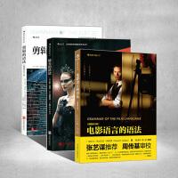 电影语言的语法+剪辑的语法+镜头的语法(套装共三本)