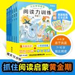 给孩子的阅读启蒙书:阅读力训练(套装共6册)
