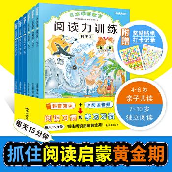 给孩子的阅读启蒙书:阅读力训练(套装共6册) 抓住阅读启蒙黄金期!每天15分钟,科普知识+互动答题+打卡记录,培养孩子受用一生的阅读习惯、学习习惯。163篇科普短文,开拓孩子视野,提高阅读力。