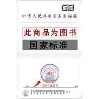GB/T 17322.7-1998 农药 登记卫生用杀虫剂的室内药效评价 电热固液蚊香