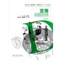 【二手旧书8成新】定格动画技法(第2版/数字媒体 动画专业(附 张英杰,胡姗姗,张峰 9787517011125
