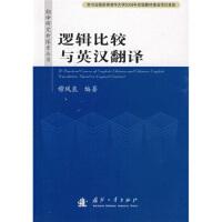 【二手书9成新】 逻辑比较与英汉翻译 穆风良 国防工业出版社 9787118062397