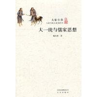 大家小书・大一统与儒家思想