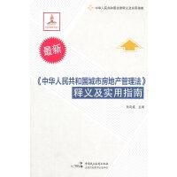 中华人民共和国城市房地产管理法释义及实用指南