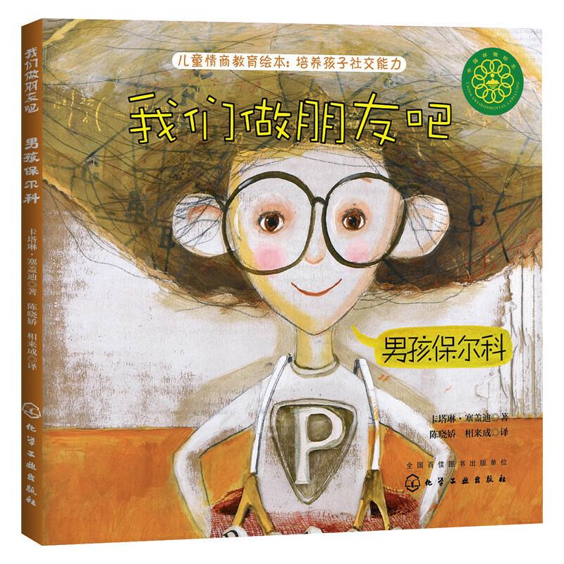 我们做朋友吧:男孩保尔科 培养孩子社交能力,让孩子远离社交焦虑。精装大开本,绿色环保印刷,安心阅读。拥有友谊,孩子的世界才更绚烂!国际知名插画家卡塔琳暖心绘本。版权已售法国 波兰 瑞士!