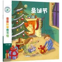 亲亲科学图书馆 第4辑:圣诞节