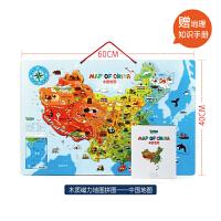 儿童超大尺寸中国地图木质磁力拼图(官方正版 双面多用 地理启蒙)